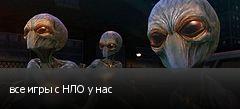 все игры с НЛО у нас