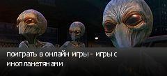 поиграть в онлайн игры - игры с инопланетянами