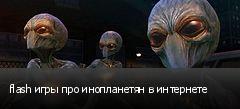 flash игры про инопланетян в интернете