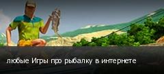 любые Игры про рыбалку в интернете