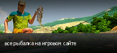 все рыбалка на игровом сайте