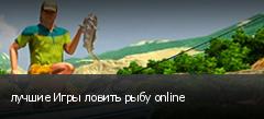 лучшие Игры ловить рыбу online