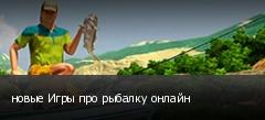 новые Игры про рыбалку онлайн