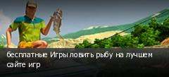бесплатные Игры ловить рыбу на лучшем сайте игр