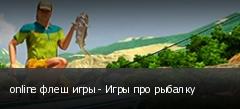 online флеш игры - Игры про рыбалку