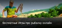 бесплатные Игры про рыбалку онлайн