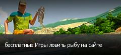 бесплатные Игры ловить рыбу на сайте