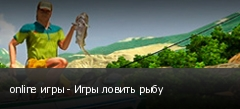 online игры - Игры ловить рыбу