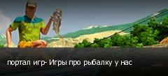 портал игр- Игры про рыбалку у нас