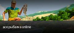 все рыбалка online