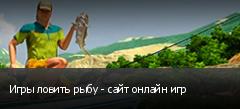 Игры ловить рыбу - сайт онлайн игр