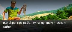 все Игры про рыбалку на лучшем игровом сайте