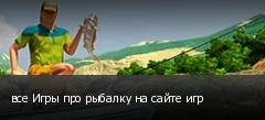 все Игры про рыбалку на сайте игр