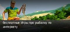 бесплатные Игры про рыбалку по интернету