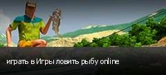 играть в Игры ловить рыбу online