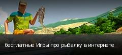 бесплатные Игры про рыбалку в интернете