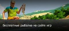 бесплатные рыбалка на сайте игр