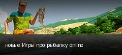 новые Игры про рыбалку online