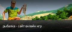 рыбалка - сайт онлайн игр