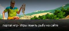 портал игр- Игры ловить рыбу на сайте