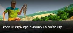 клевые Игры про рыбалку на сайте игр