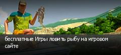 бесплатные Игры ловить рыбу на игровом сайте