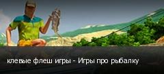 клевые флеш игры - Игры про рыбалку