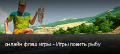 онлайн флеш игры - Игры ловить рыбу