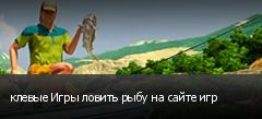 клевые Игры ловить рыбу на сайте игр