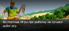 бесплатные Игры про рыбалку на лучшем сайте игр