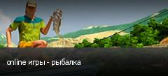 online игры - рыбалка