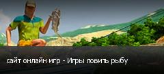 сайт онлайн игр - Игры ловить рыбу