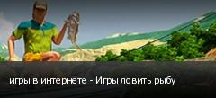 игры в интернете - Игры ловить рыбу