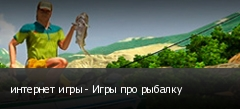 интернет игры - Игры про рыбалку
