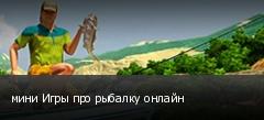 мини Игры про рыбалку онлайн