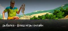 рыбалка - флеш игры онлайн
