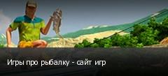 Игры про рыбалку - сайт игр