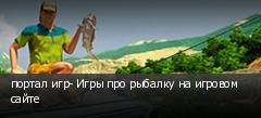 портал игр- Игры про рыбалку на игровом сайте