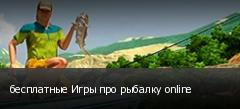 бесплатные Игры про рыбалку online