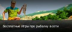бесплатные Игры про рыбалку в сети