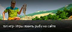 топ игр- Игры ловить рыбу на сайте