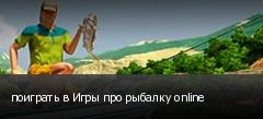 поиграть в Игры про рыбалку online