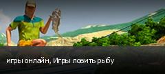 игры онлайн, Игры ловить рыбу