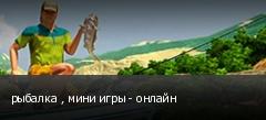 рыбалка , мини игры - онлайн
