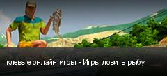 клевые онлайн игры - Игры ловить рыбу