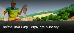 сайт онлайн игр - Игры про рыбалку
