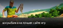 все рыбалка на лучшем сайте игр