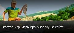 портал игр- Игры про рыбалку на сайте