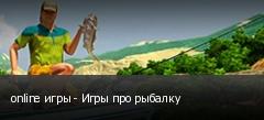 online игры - Игры про рыбалку