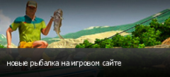 новые рыбалка на игровом сайте